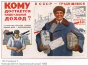 Vintage Russian poster - Who gets the national income 1950